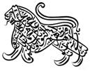 kalligrafie-arabisch-leeuw_003