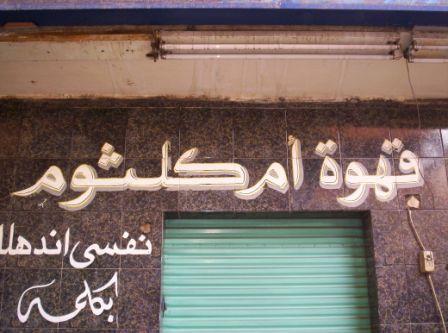 arabische christen allah